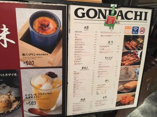 gonpashi-2